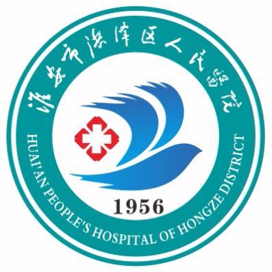 淮安市洪泽区人民医院