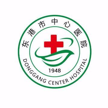 东港市中心医院