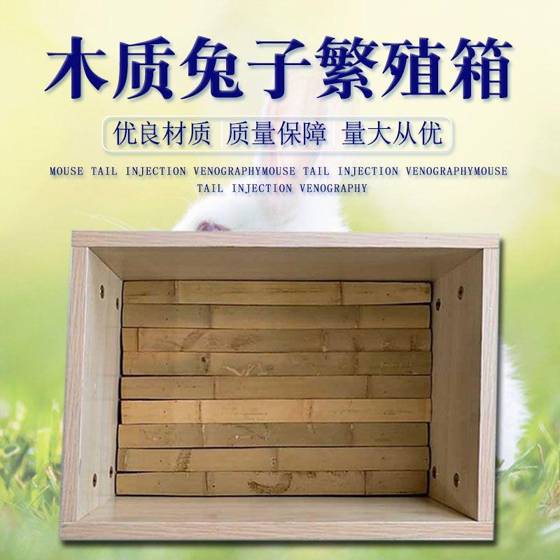木质兔子繁殖箱/小动物繁殖箱/兔子产仔箱/繁殖/保暖木质内置兔笼