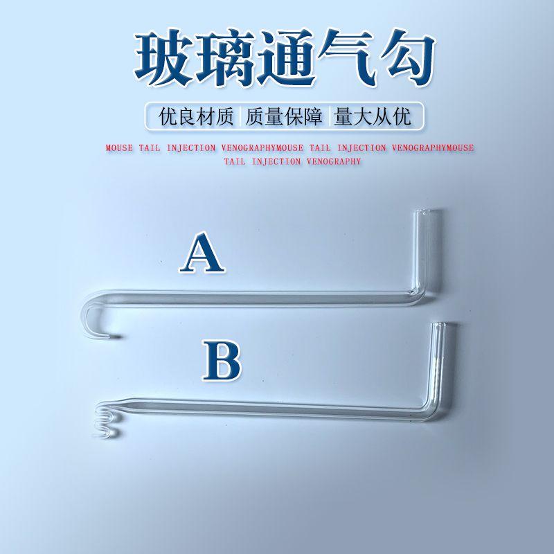 M型和L型玻璃通气勾管 麦氏浴皿实验槽的供氧或者其他气体 动物用