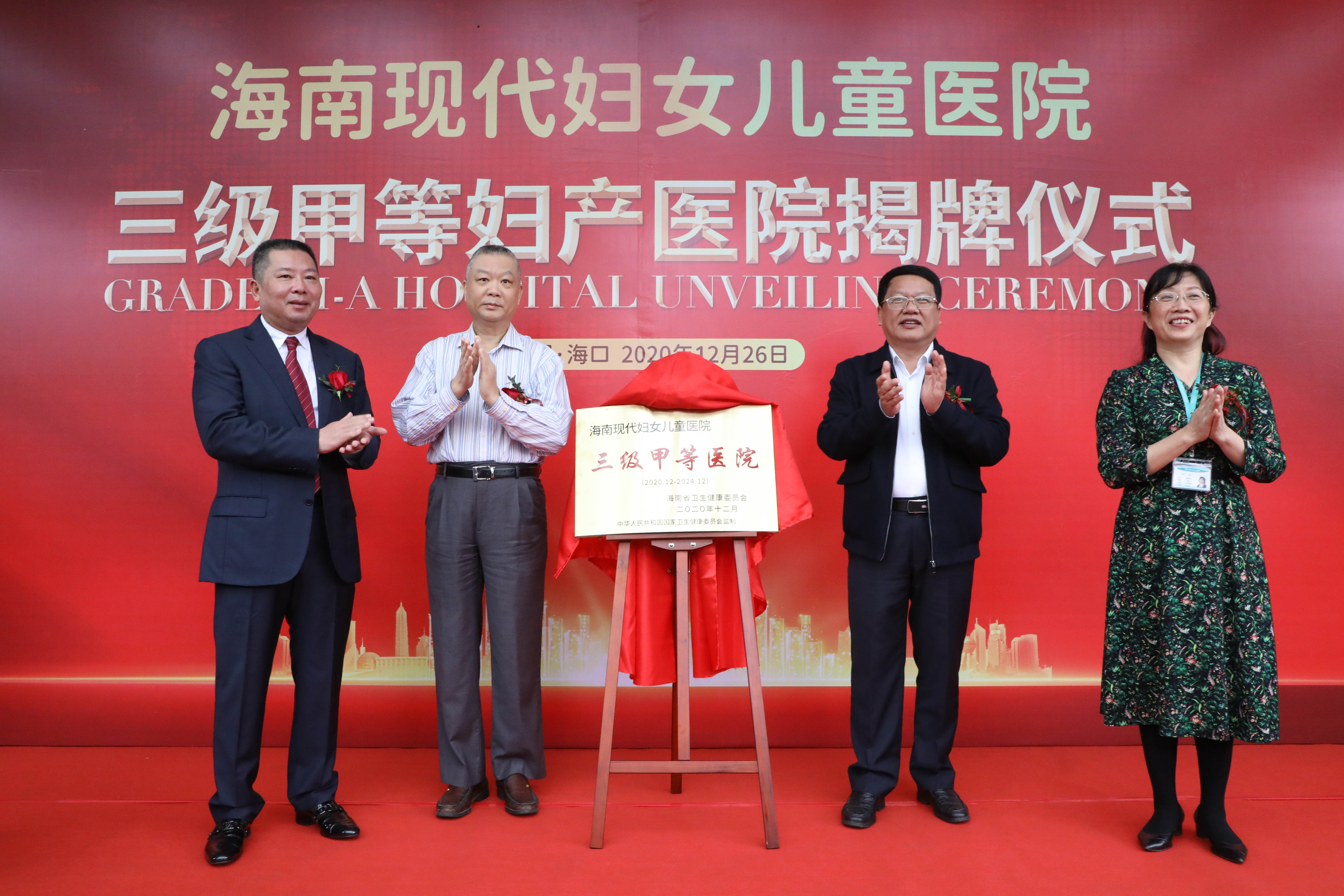 海南首家「三甲」民营医院正式挂牌