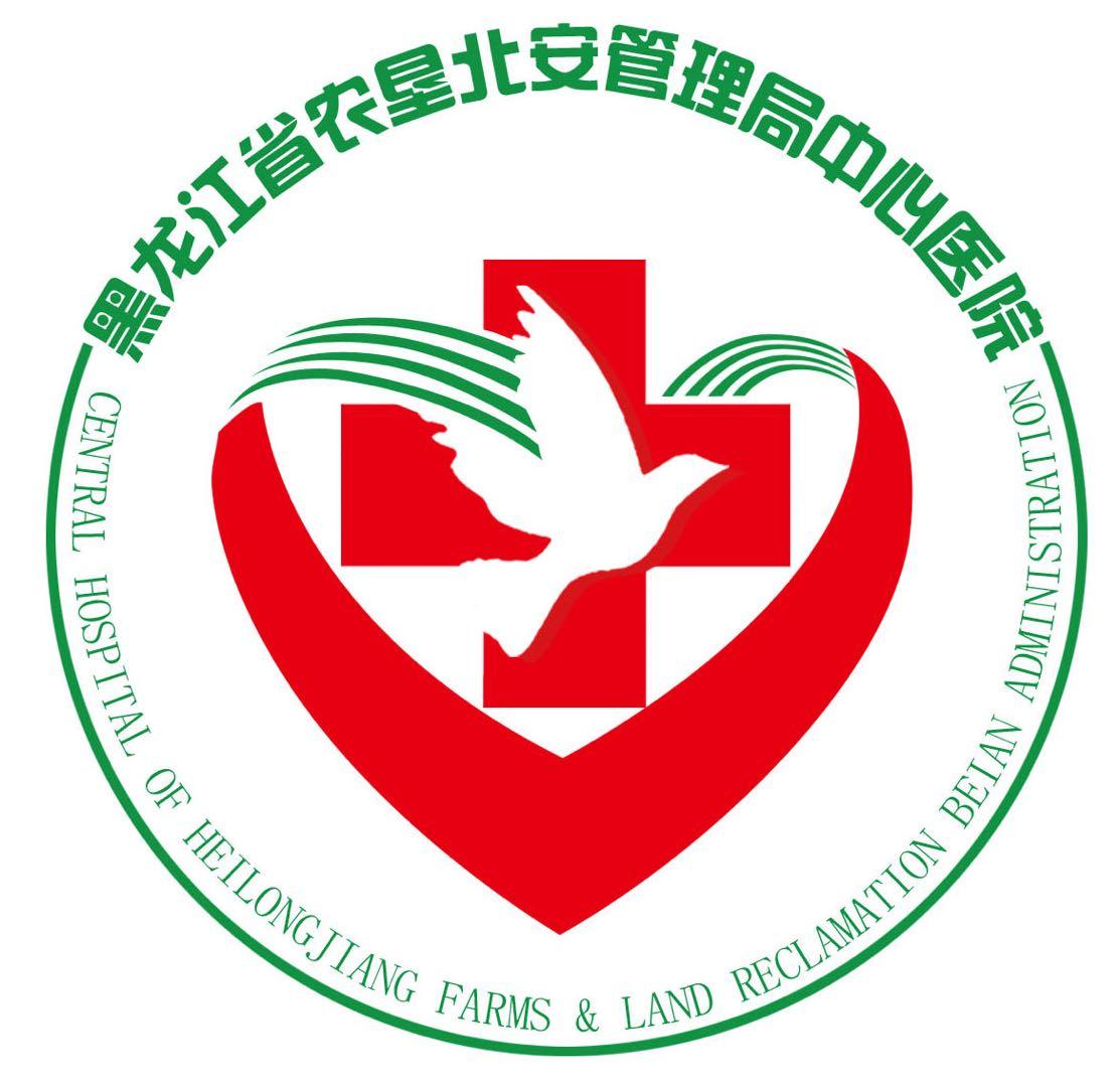 黑龙江省农垦北安管理局中心医院