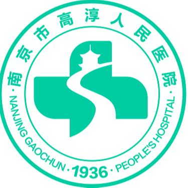 南京市高淳人民医院