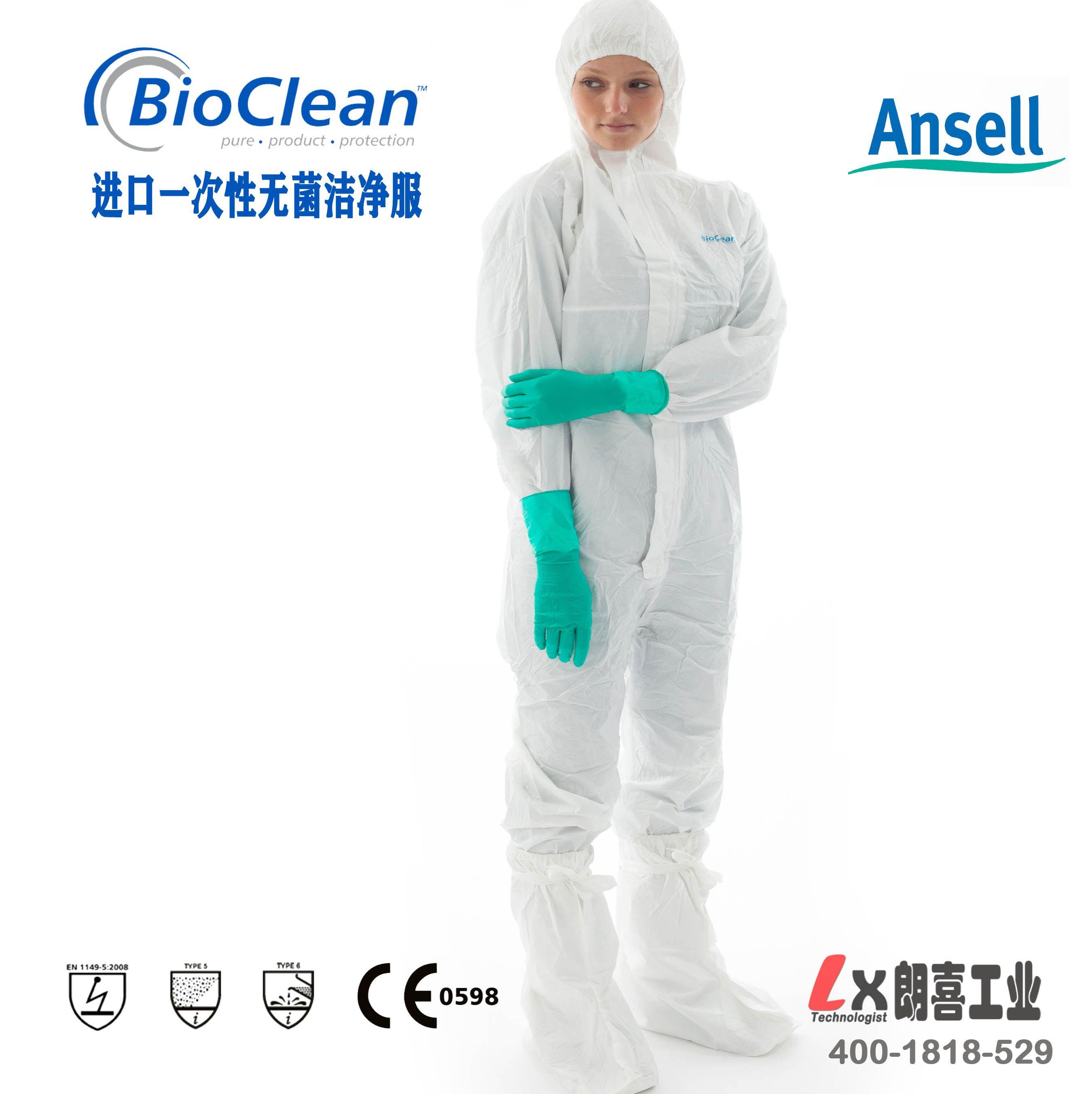 BioClean进口一次性连体无尘服