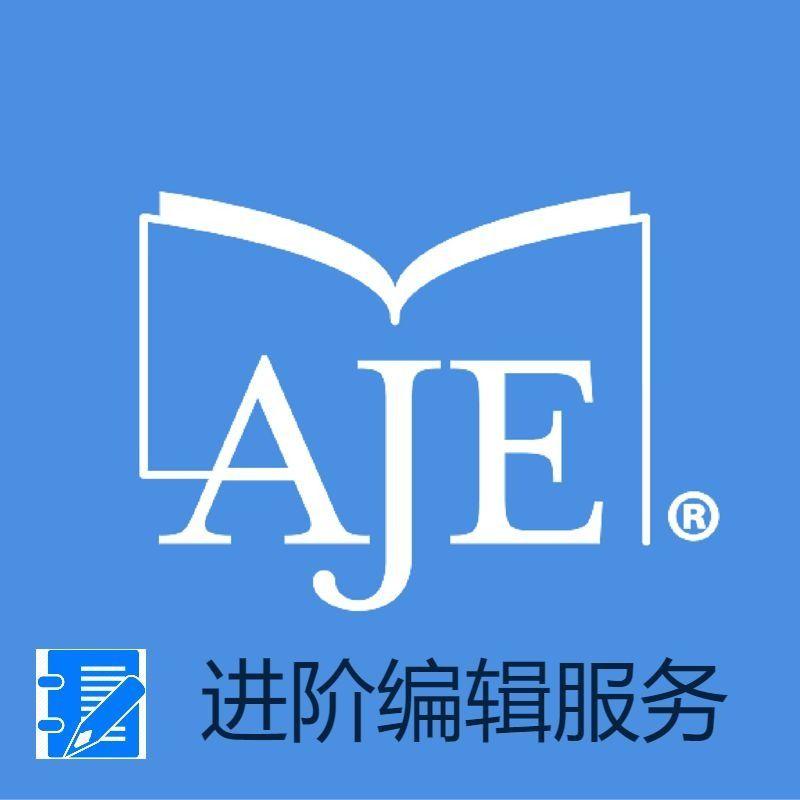 AJE进阶编辑服务