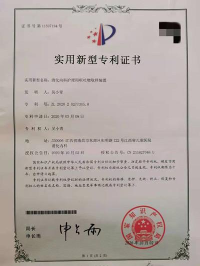 江西省儿童医院护士吴小青获得国家实用新型专利