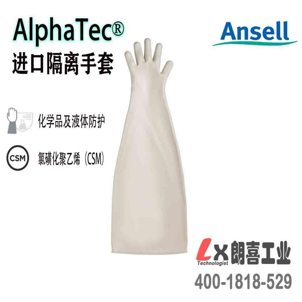 AlphaTec®隔离器操作手套