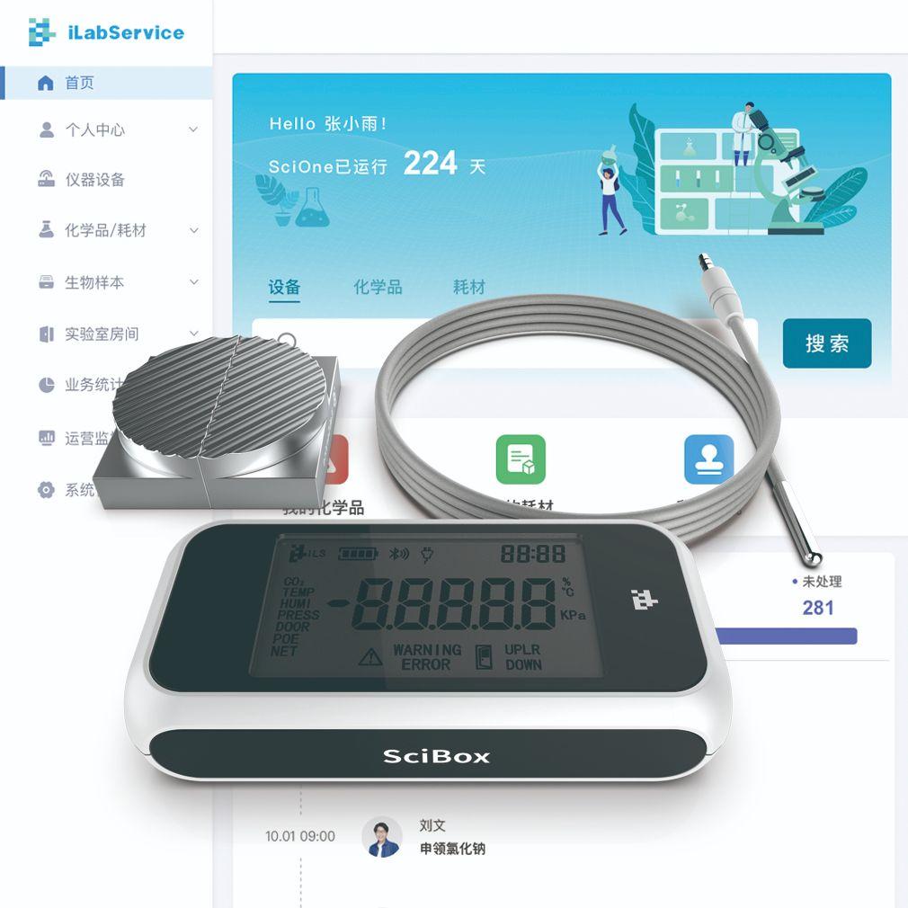 SciOne样本低温监控