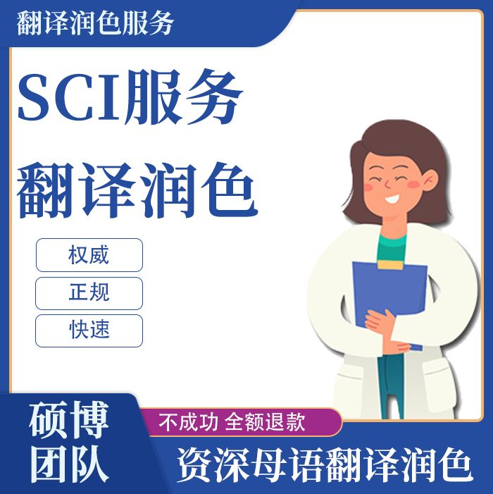 SCI论文服务