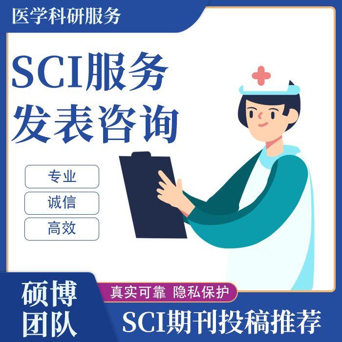 医学论文SCI修改投稿发表