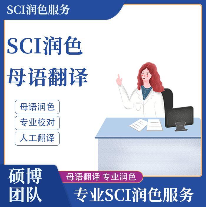 SCI论文专业母语翻译服务