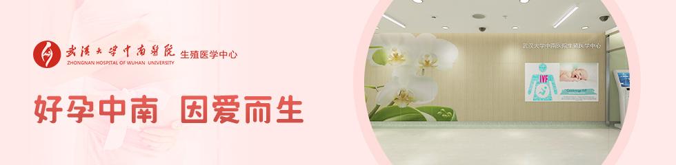 武汉大学中南医院生殖医学中心