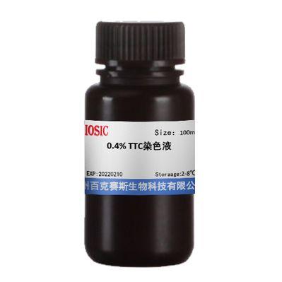 0.4% TTC染色液
