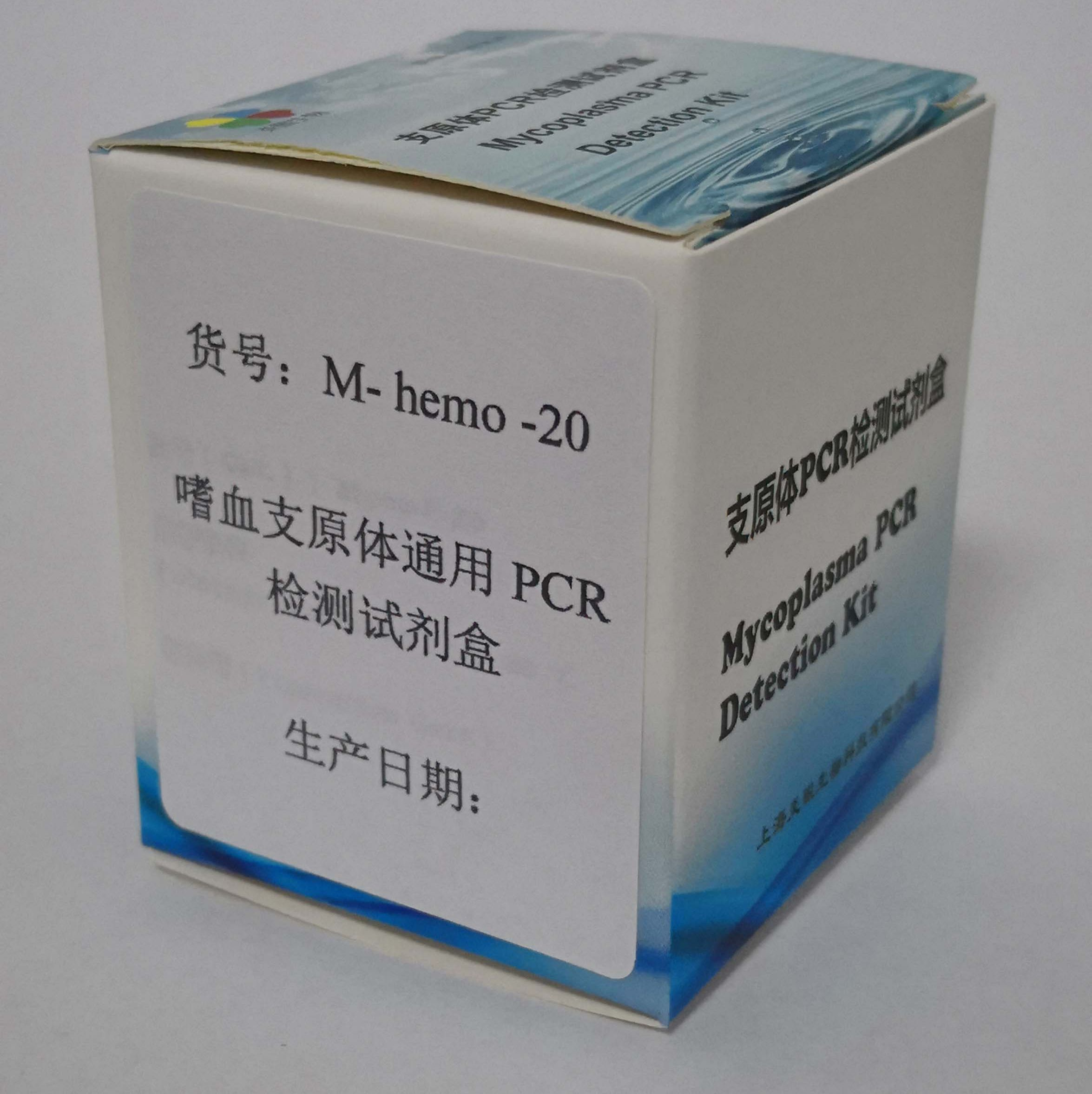 嗜血支原体通用PCR检测试剂盒