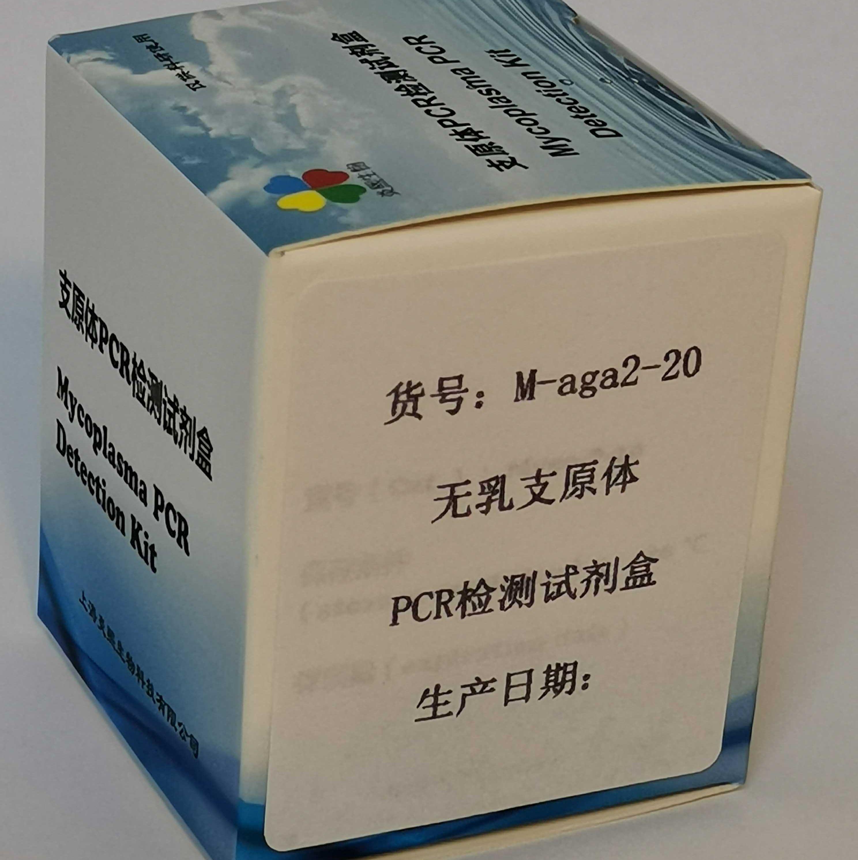 无乳支原体PCR检测试剂盒