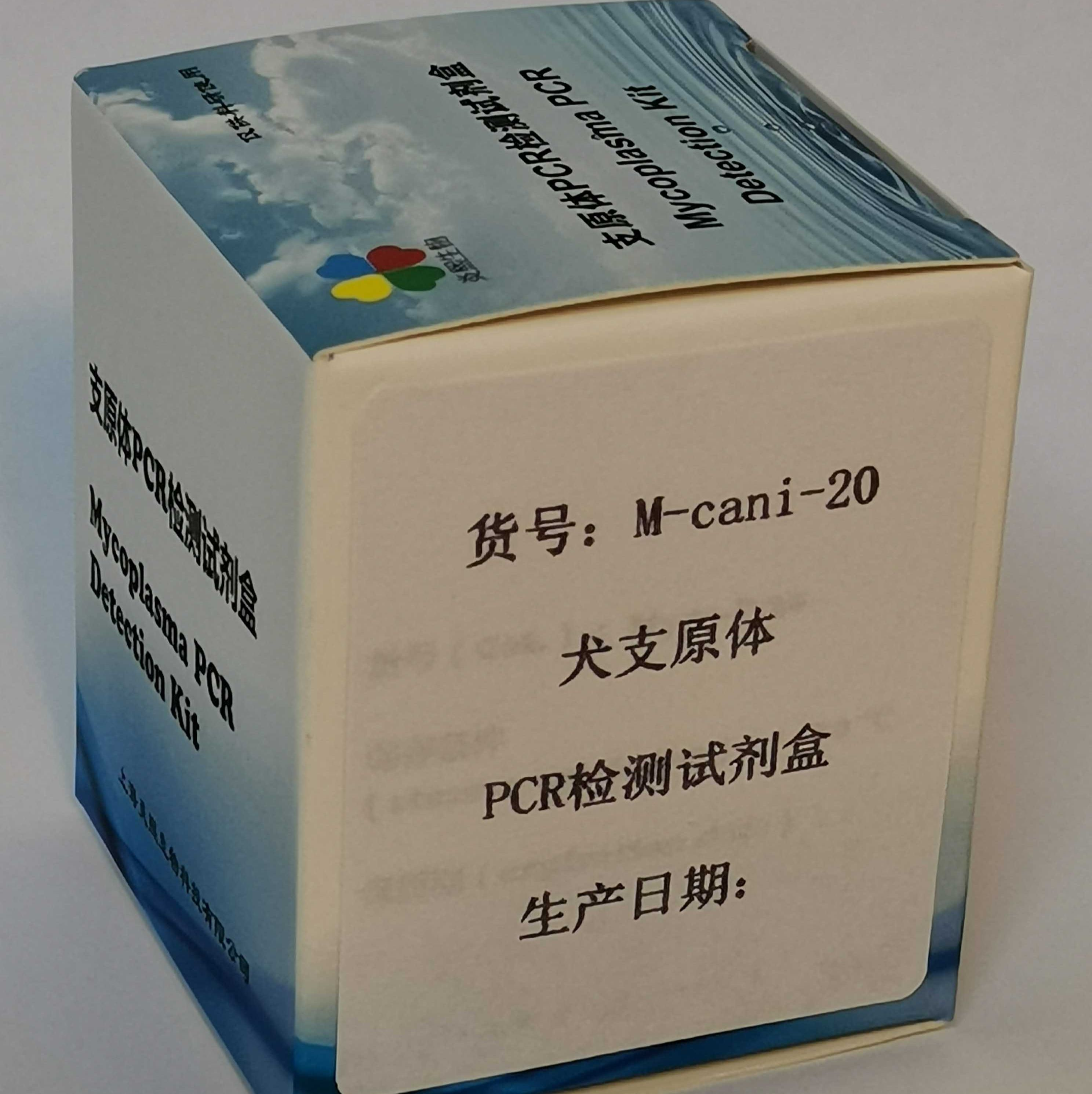 犬支原体PCR检测试剂盒