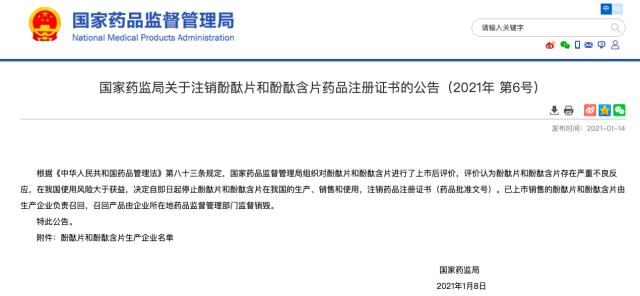 企业微信20210114-135947.png