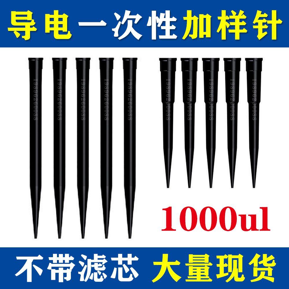 吸头(有图+现货)一次性吸头Tips头加样尖枪头,LiHa耗材1000ul微升不带滤芯,黑色导电,ZR30000630