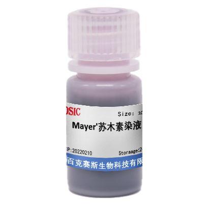 Mayer'苏木素染液(免疫组化)