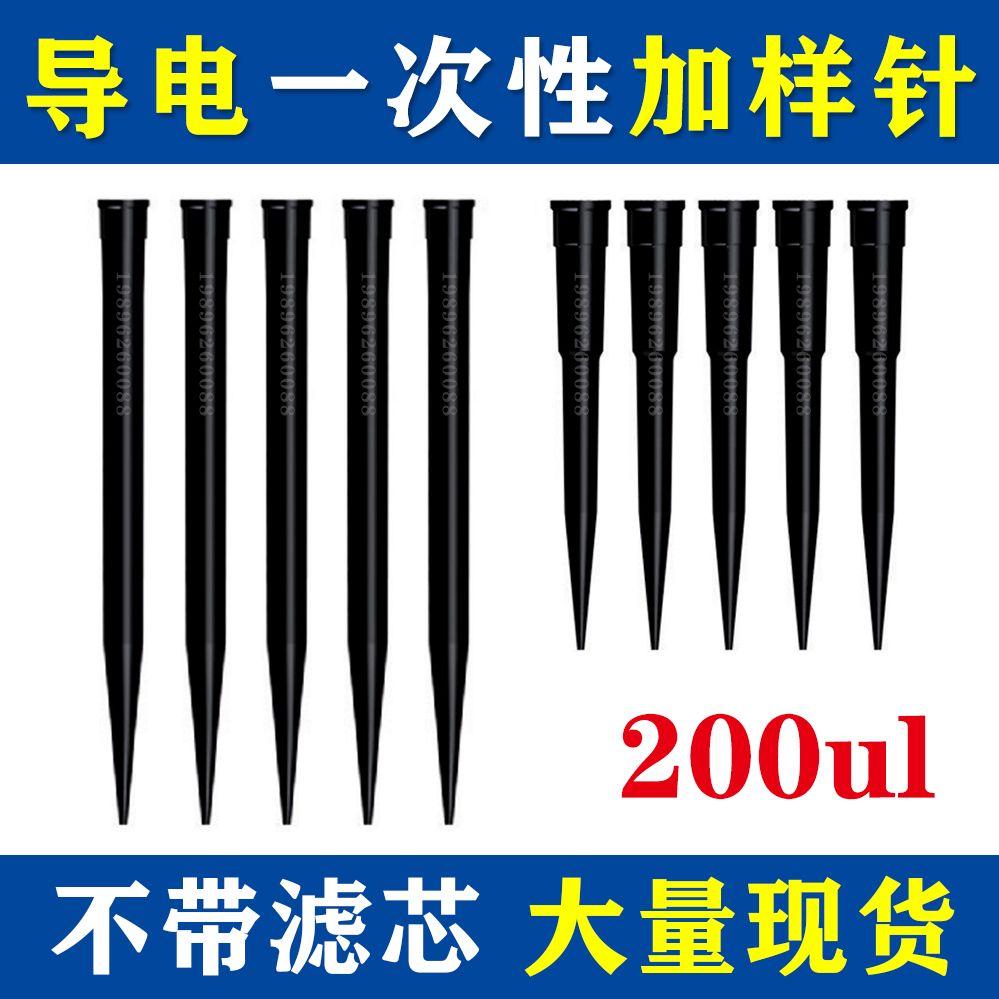 (有图+现货)一次性枪头Tips头加样针吸头,耗材LiHa不带滤芯200ul微升,导电黑色,货号ZR30000627