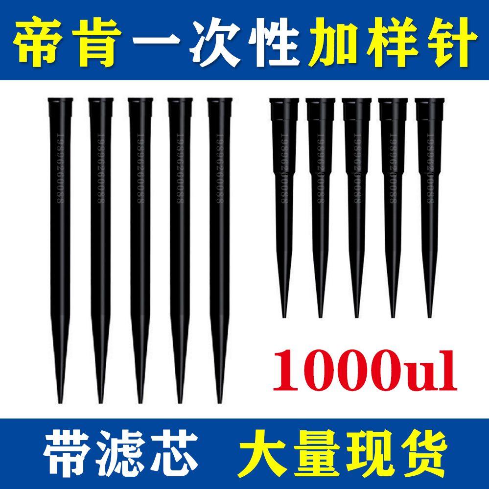 (有图+现货)Tecan帝肯加样针吸头Tips头耗材1000微升,LiHa带滤芯一次性液体工作站枪头,导电/黑色/洁净级,货号30000631