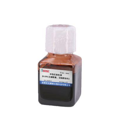 中性红染色液(0.33% 过滤除菌,活细胞染色)