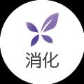 丁香园消化频道