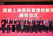 上海市肺科医院《疾病诊断相关分组(DRGs)在专科医院精细化管理中的应用》项目荣获首届上海医院管理创新奖三等奖