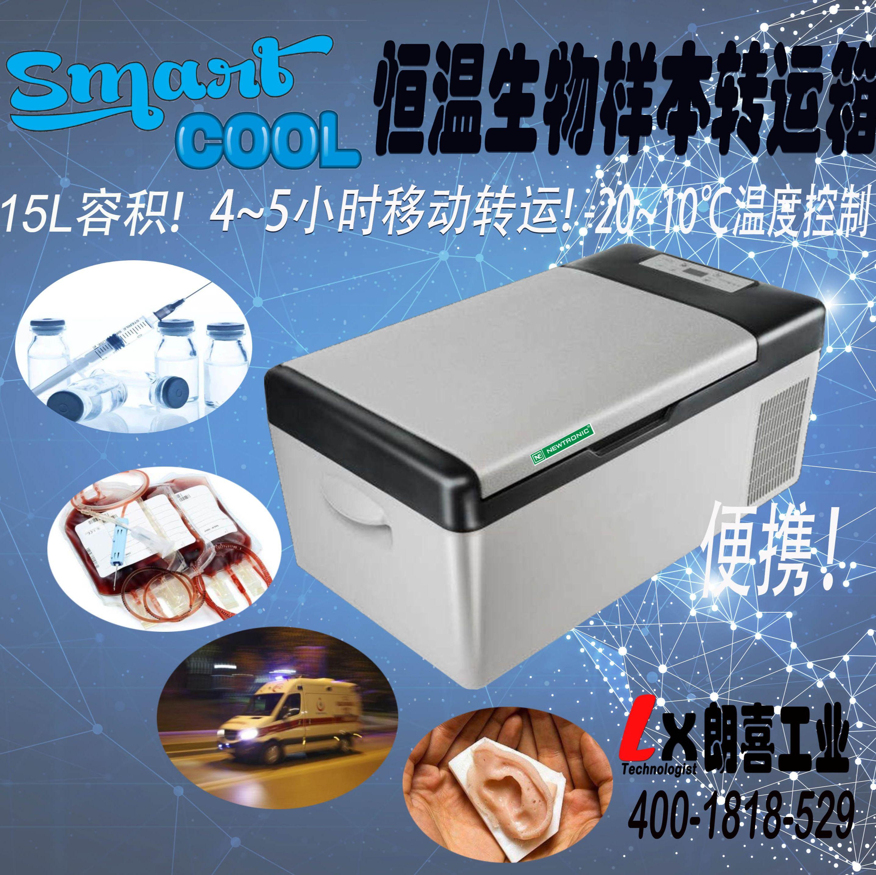 SmartCool恒温生物样本转运箱