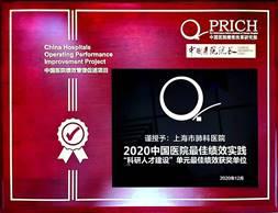 上海市肺科医院荣获首届中国医院绩效大会「最佳绩效实践案例奖」