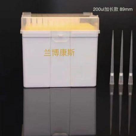 200ul超长滤芯灭菌盒装吸头