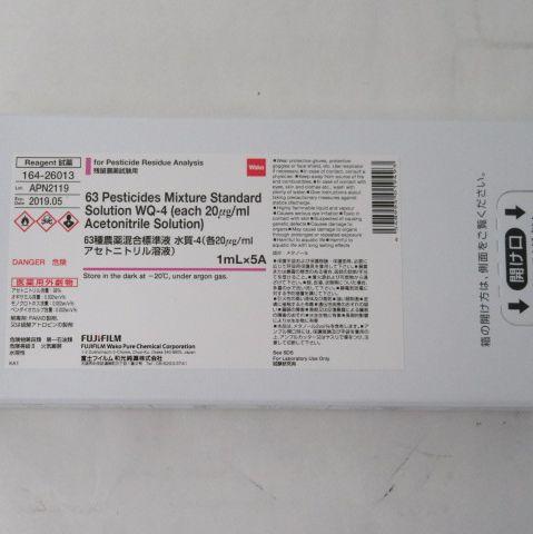 63种农药混标溶液 WQ-4
