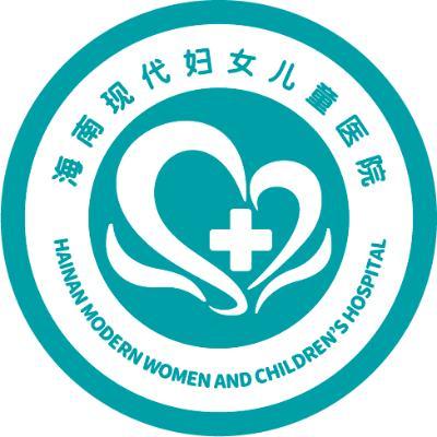 海南现代妇女儿童医院