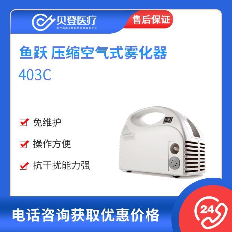 鱼跃yuwell 压缩空气式雾化器 403C