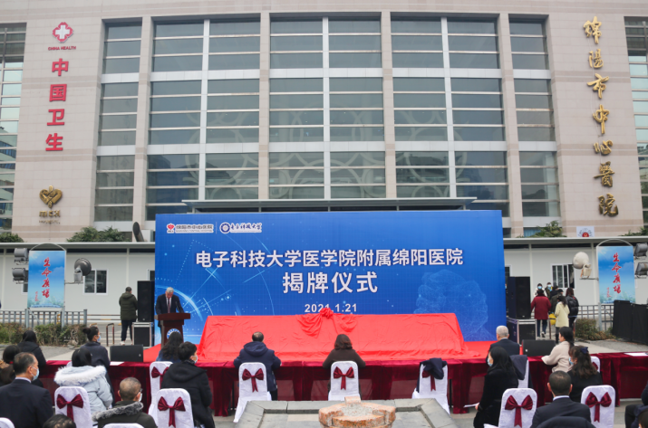 圆满礼成!电子科技大学医学院附属绵阳医院正式揭牌