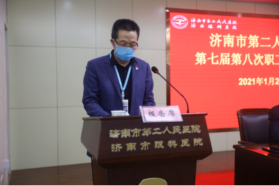 济南市第二人民医院召开第七届八次职代会