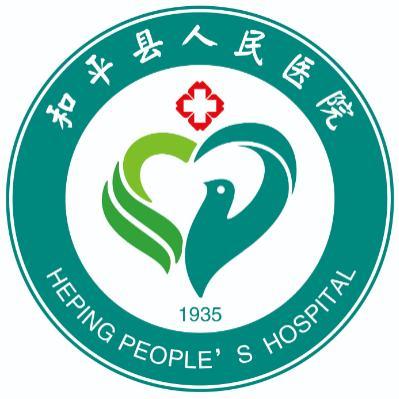 和平县人民医院