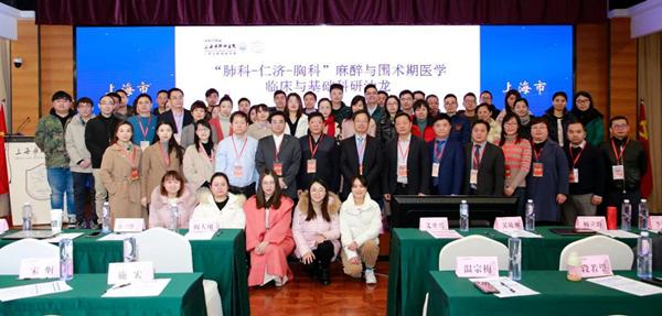 上海市肺科医院成功举办「肺科-仁济-胸科」麻醉与围术期医学临床与基础科研沙龙