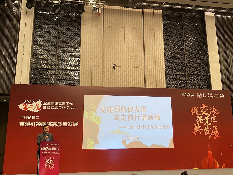 上海市肺科医院荣获卫生健康党建创新案例「最佳实践案例」