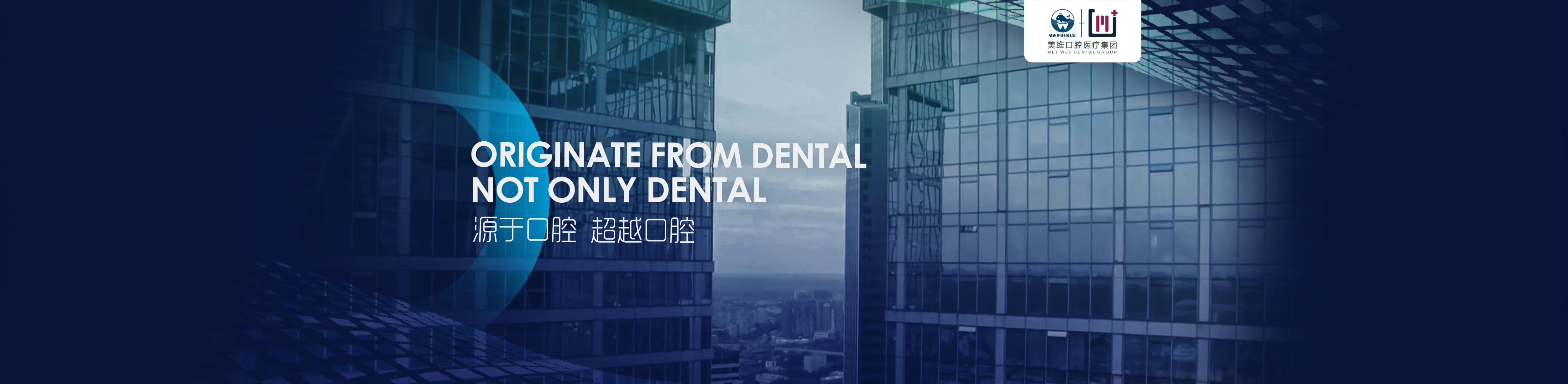 上海美维口腔医疗管理集团