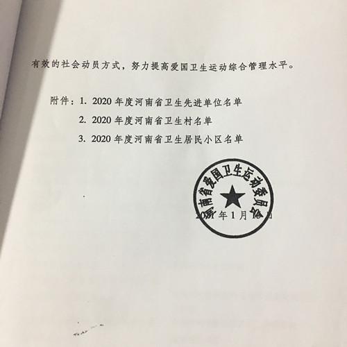 喜讯!河南信合医院荣获「2020 年度河南省卫生先进单位」称号
