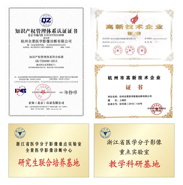 杭州全景医学影像诊断中心通过 「省级高新技术企业研究开发中心」认证