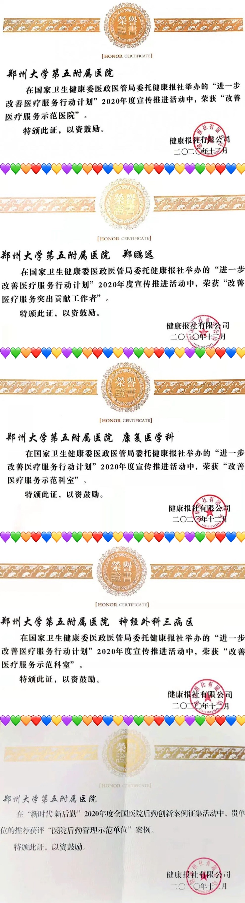 郑州大学第五附属医院荣获「2020 年度改善医疗服务示范医院」等多项荣誉