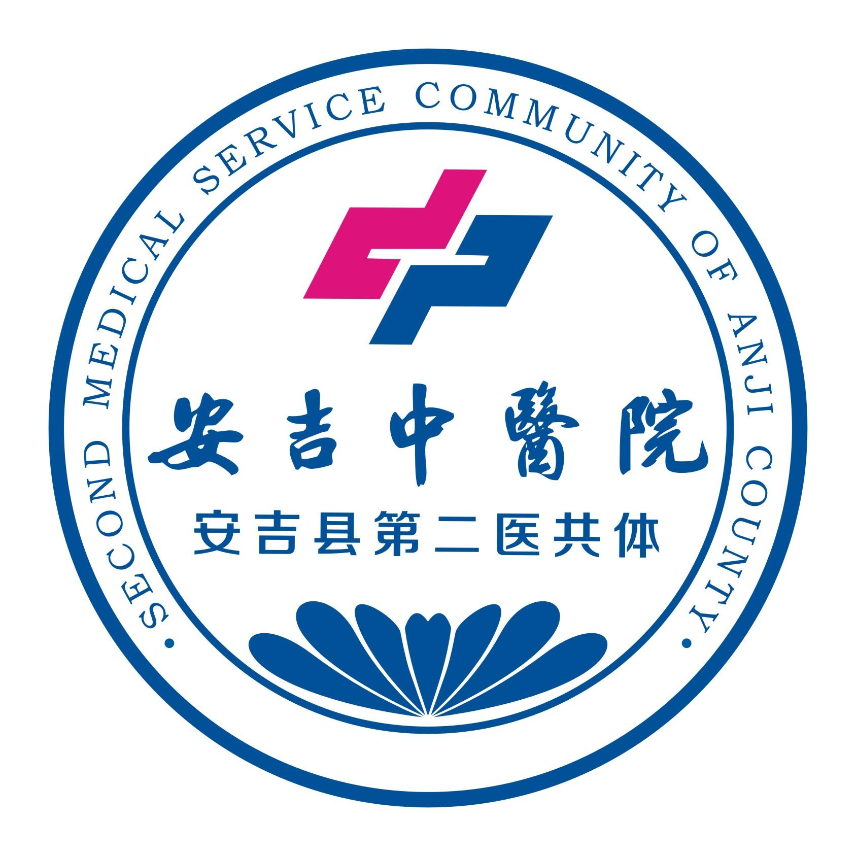 浙江省安吉县中医医院