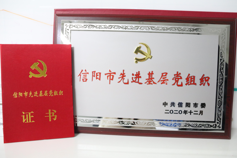 河南信合医院荣获「信阳市抗击新冠肺炎疫情先进集体和信阳市先进基层党组织」荣誉称号