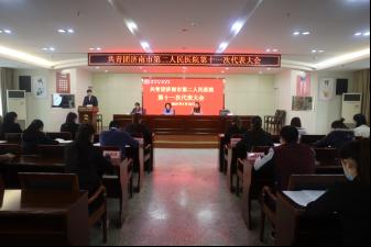 济南市第二人民医院第十一届团委换届大会顺利完成