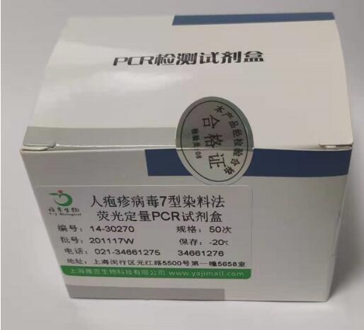 兔褪黑素(melatonin)PCR试剂盒