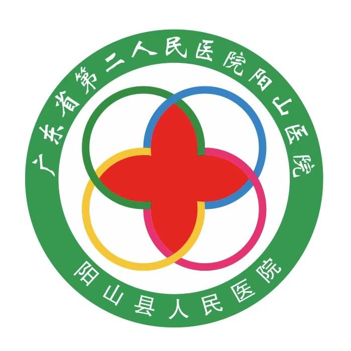 阳山县人民医院