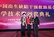 张元珍教授团队荣获中国出生缺陷干预救助基金会科学技术成果二等奖
