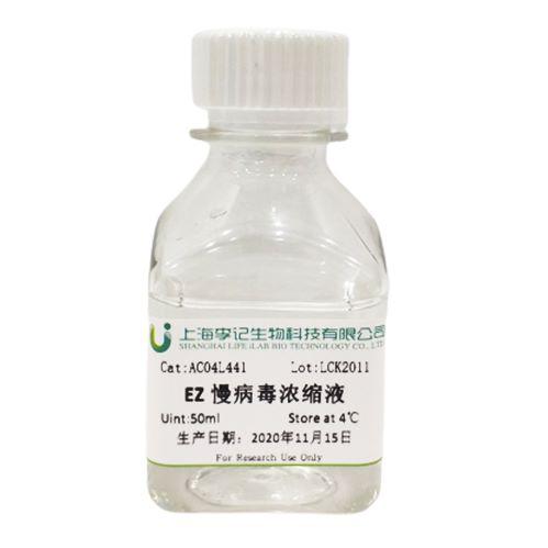 EZ慢病毒浓缩液